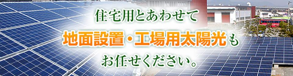 【株式会社 アル・ホーム】